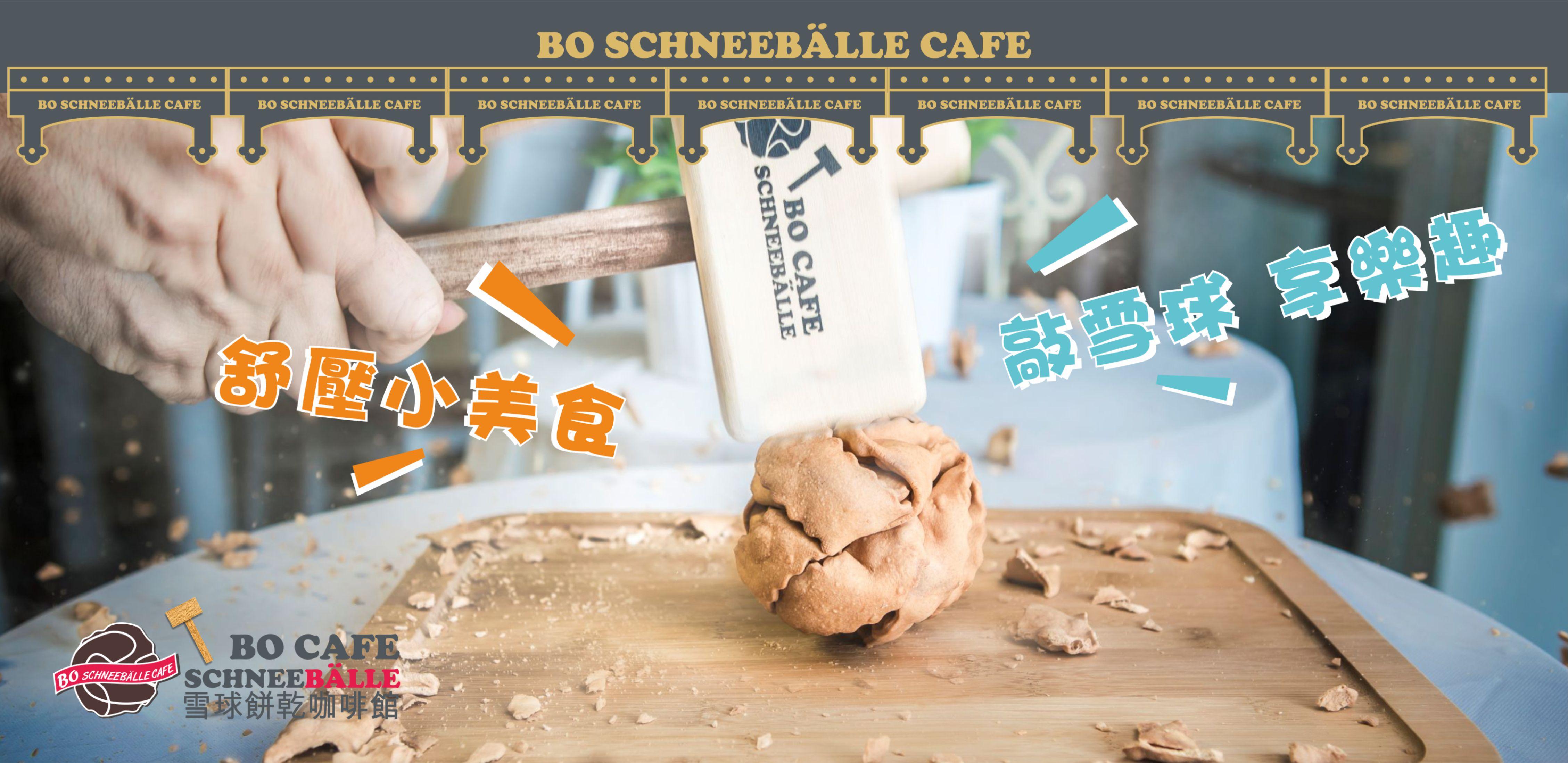 BO雪球餅乾咖啡館 - 限時優惠好康折扣