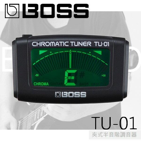 ~非凡樂器~Boss TU~01 可夾式全頻調音器 可調吉他  貝斯  小提琴  12平均