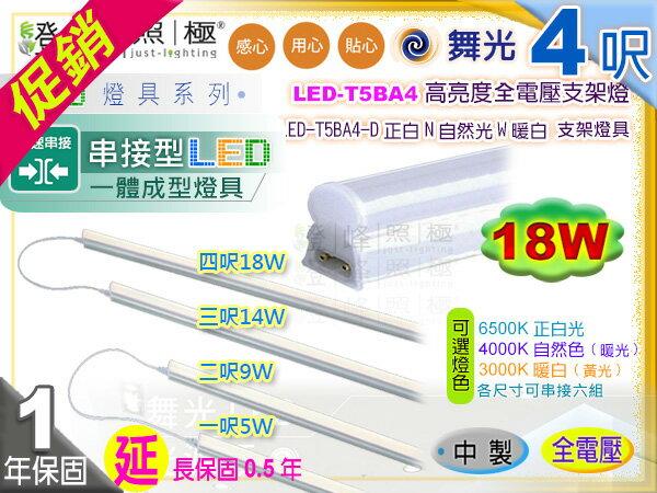 【舞光】T5 18W 4呎 LED高亮度支架燈。全電壓一體成型 串接燈 夾層燈 保固延長【燈峰照極】#T5BA4 - 限時優惠好康折扣