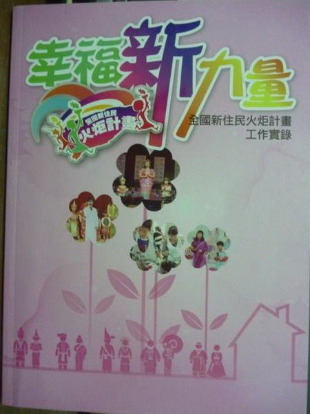 【書寶二手書T3/社會_PDC】幸福新力量_內政部_有DVD