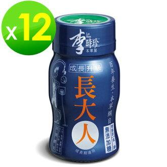 永大醫療~李時珍 本草屋長大人(男) 50ml*12瓶 特惠價1399元2盒免運~