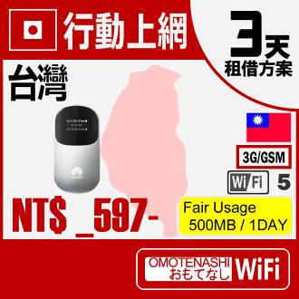【行動上網租借服務】台灣3天方案 只須在欲使用期間內租借♪最適合觀光旅行、出差等情況下使用。【OMOTENASHI-WiFi】