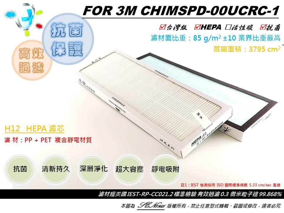 【米歐 HEPA 濾心】無碳版 適用 3M 超濾淨 靜音款 CHIMSPD-00UCRC-1 規格同 CHIMSPD-00UCF-2