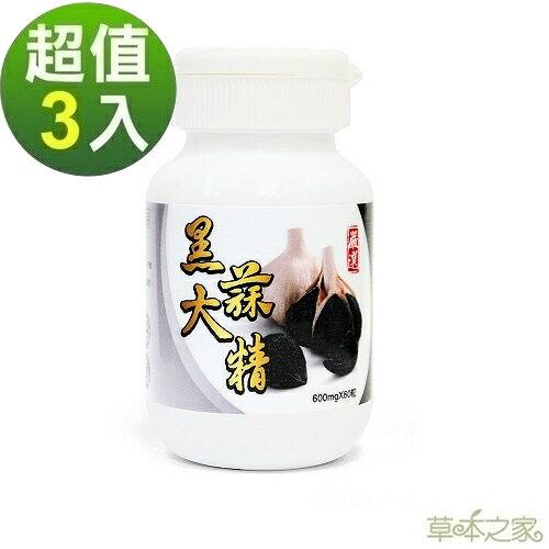草本之家-醱酵黑大蒜精60粒X3瓶