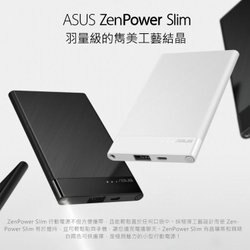 ASUS 行動電源 【Slim】 4000mAh ZenPower Slim 超輕薄 鋰聚合物 LED手電筒 新風尚潮流