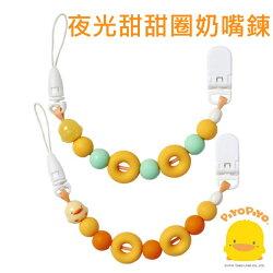 黃色小鴨夜光甜甜圈奶嘴鍊(食品級矽膠不傷齒齦)