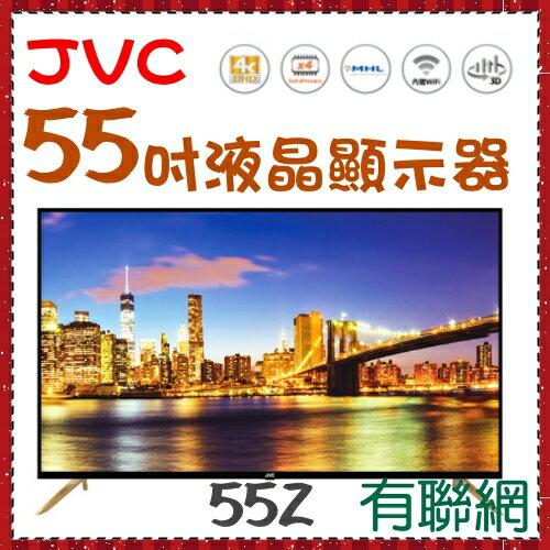 【JVC】55吋 4K液晶顯示器 4核心晶片 WiFi 無線連網 智慧聯網《55Z》保固三年