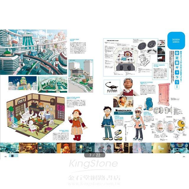 哆啦A夢與藤子.F.不二雄公式指南-哆啦A夢80週年紀念特刊 Vol.2 6
