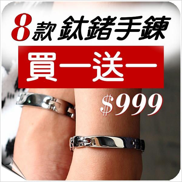 滷蛋媽媽 【8款鈦鍺手鍊 買一送一 】日本健康鈦鍺手鍊 對鍊〈現貨供應 鈦 鍺 項圈 項鍊〉