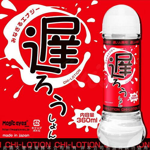 ◤潤滑液◥日本Magic Eyes MON 遲人 專用訓練潤滑液 360ML【SM調情道具 同志 潤滑液 自慰器 按摩棒 情趣用品情趣商品 】
