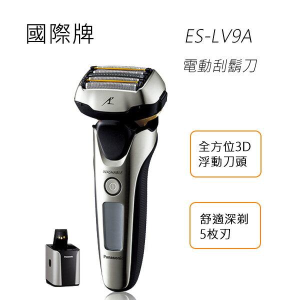 Panasonic 國際牌 ES-LV9A 舒適深剃5枚刃刮鬍刀