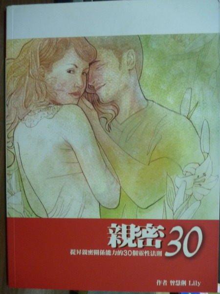 【書寶二手書T3/兩性關係_QEP】親密30:提昇親密關係能力的30個靈性法則_曾慧玲