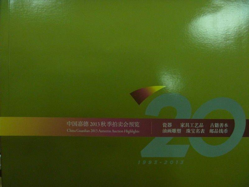【書寶二手書T7/收藏_PAE】中國嘉德2013秋季拍賣會預覽_瓷器家具工藝品等