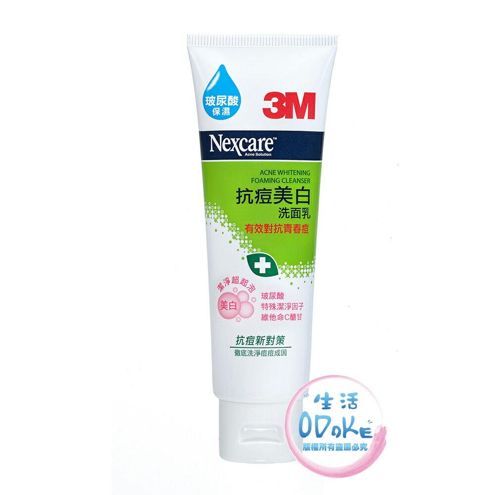 3M Nexcare抗痘美白洗面乳 100g  單入   貨 家庭 【 ODOKE】