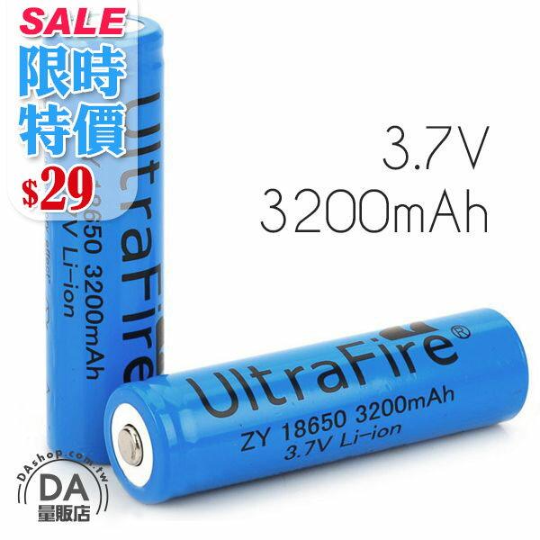 《DA量販店》18650電池 高容量 3200mAh 3.7V 手電筒 風扇 頭燈 充電電池(19-310)