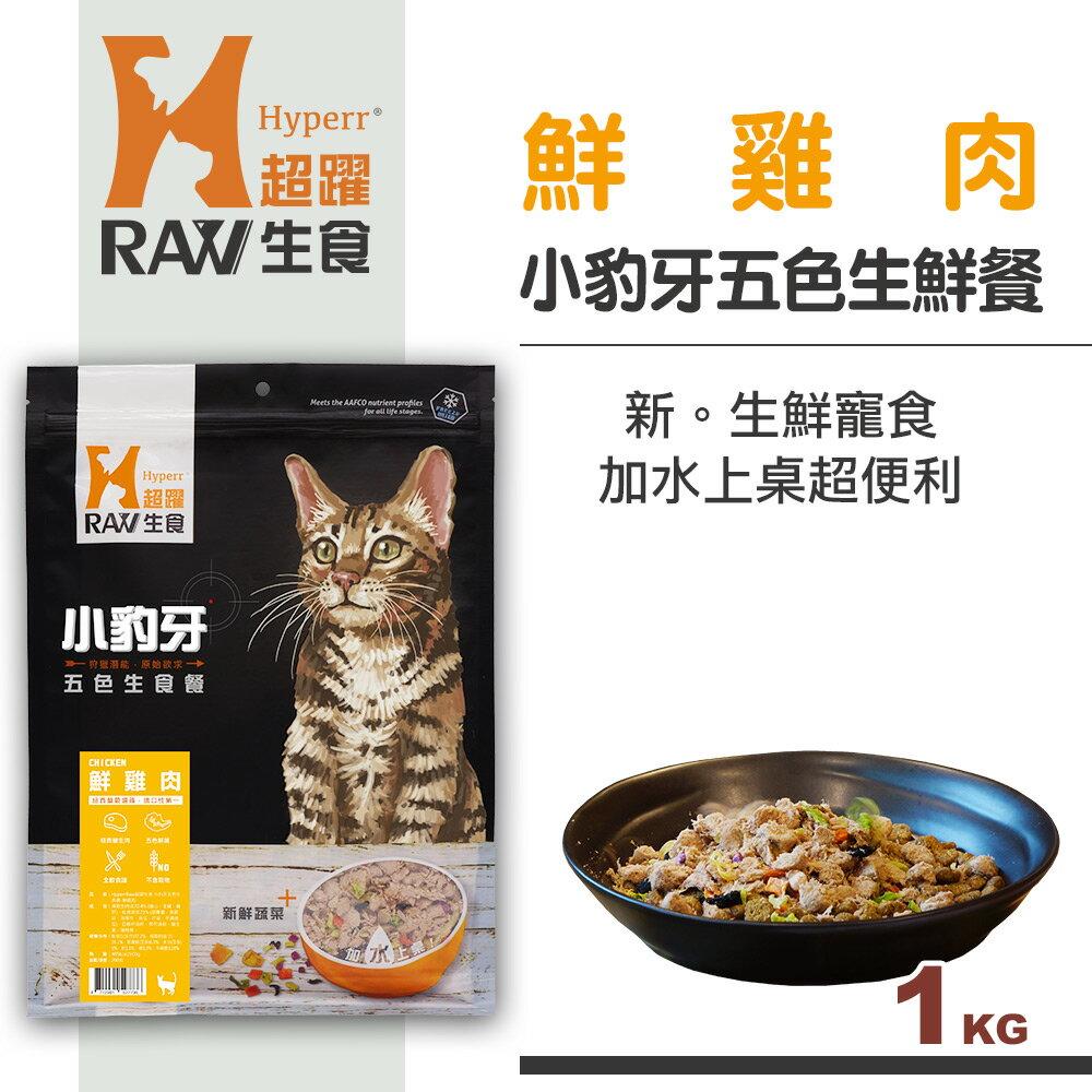 【SofyDOG】HyperrRAW超躍 小豹牙五色生鮮餐 鮮雞肉口味 1公斤(200克*5替代) - 限時優惠好康折扣