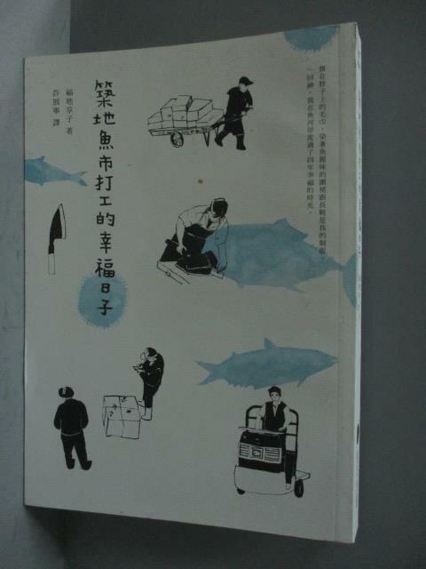 ~書寶 書T5/翻譯小說_JQN~築地魚市打工的幸福日子_福地享子 FUKUCHI KYO