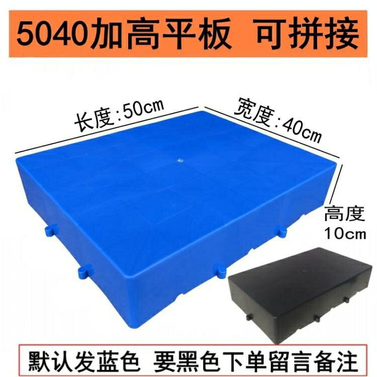 防潮墊板 倉庫防潮墊板平板塑料托盤地臺板塑料棧板超市地臺貨架卡板地堆T