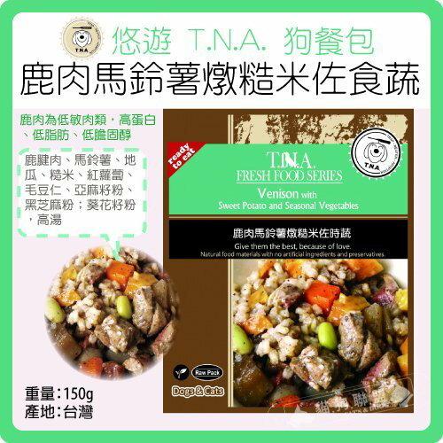 +貓狗樂園+ T.N.A.悠遊餐包【紐西蘭鹿肉燉馬鈴薯糙米佐時蔬。150g。台灣製】80元 - 限時優惠好康折扣