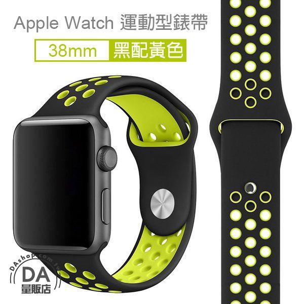 DA量販店:《DA量販店》蘋果AppleWatchWatch2Series2矽膠運動錶帶黑黃配色38m(80-2870)