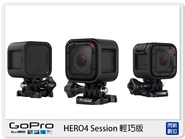 【分期0利率,免運費】GoPro Hero4 Session 輕巧版 運動攝影機(Hero 4,公司貨)