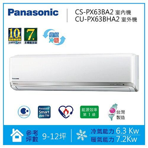 Panasonic國際牌6.3Kw變頻冷暖空調CS-PX63BA2CU-PX63BHA2
