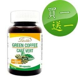 ~9月促銷,買一送一超低價優惠~【加拿大 Lovita 愛維他】高單位綠咖啡400mg (60顆/60天份)