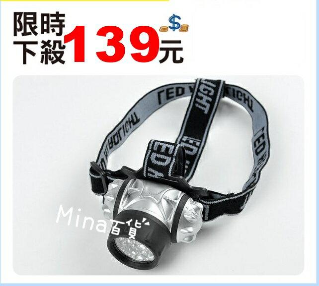 (mina百貨)【LED頭燈】 四段調節 14LED頭燈 頭戴式可角度 爆閃強光 露營 應急燈 夜釣 登山 H004