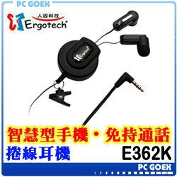 ☆pcgoex 軒揚☆ 人因 Ergotech E362K 智慧型手機 免持通話 捲線耳機