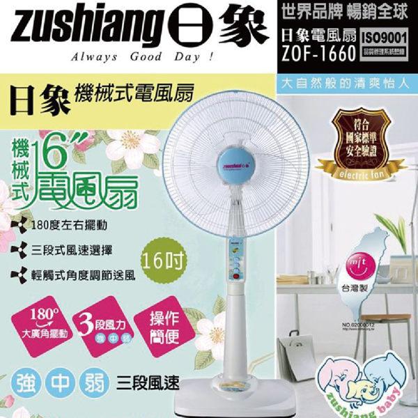 <br/><br/>  Zushiang 日象 ZOF-1660 16吋立扇 電風扇 台灣製 ※全新原廠公司貨<br/><br/>