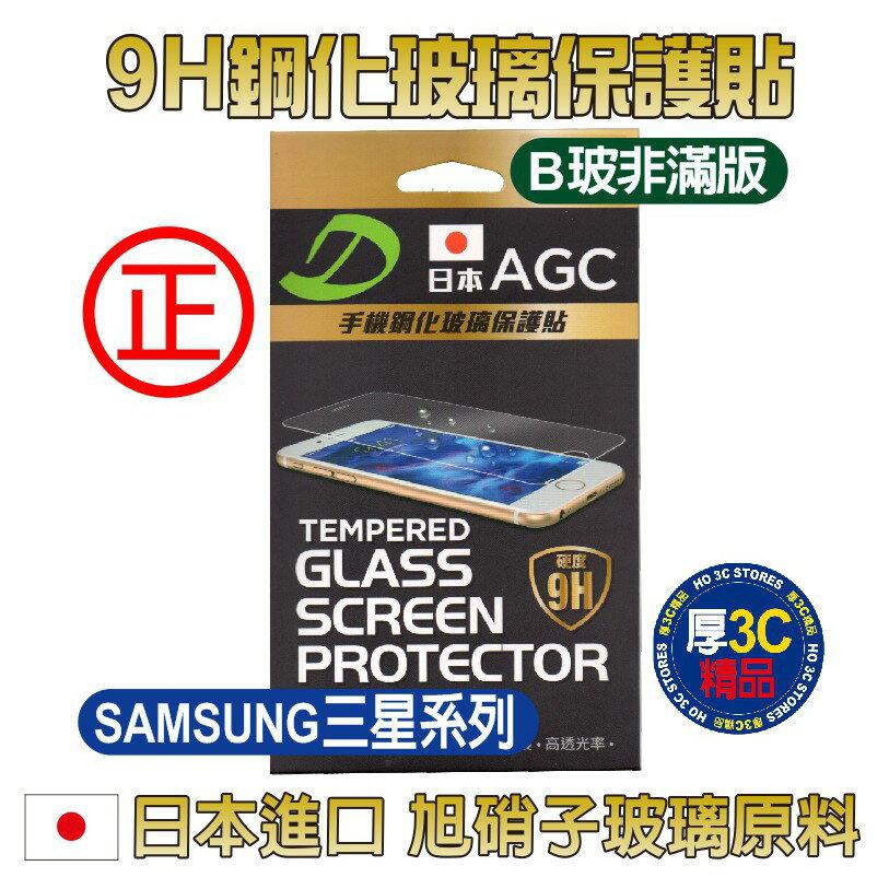 日本AGC 9H鋼化玻璃【SAMSUNG三星系列】保護貼 B玻(非滿版)如需其他規格款式~歡迎詢問