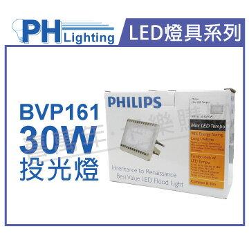 PHILIPS飛利浦 BVP161 LED 30W 220V 4000K 自然光 IP65 投光燈 泛光燈 _ PH430497