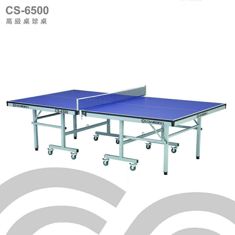 【1313健康館】Chanson強生牌 CS-6500高級桌球桌(板厚22mm)專人到府安裝-