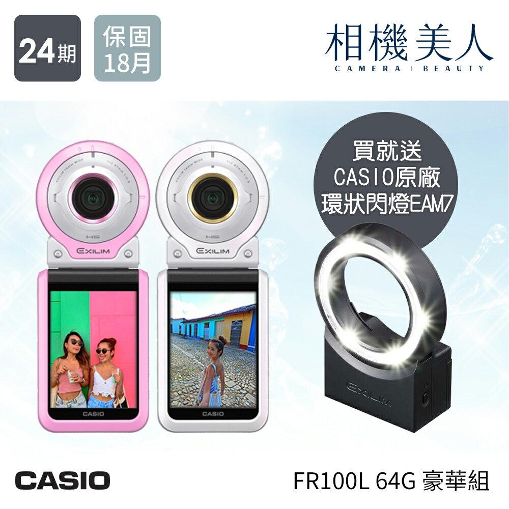CASIO FR100L 【贈原廠環狀閃光燈】公司貨 贈64G+四單品+手指環+充電頭 FR100 潛水 可拆折螢幕 0