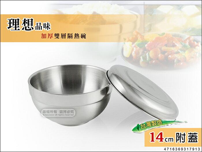 快樂屋♪PERFECT 理想品味加厚雙層隔熱碗 14cm【附蓋】31-7913 #304不鏽鋼 飯碗 湯碗 學生餐具