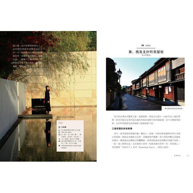 北陸私藏.裏風景:福井、石川、富山慢遊案內 8