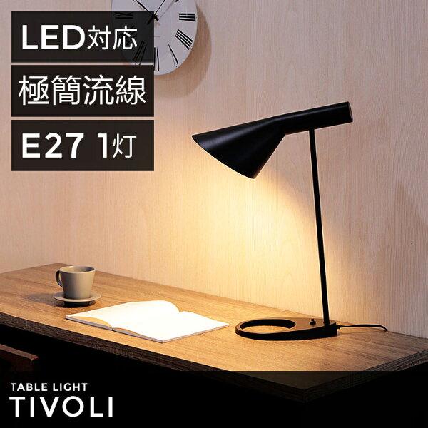[TIVOLI]現代極簡流線AJ桌燈迷你落地燈間接照明小燈具~TML愛媛家居
