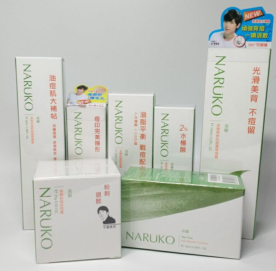 牛爾 NARUKO 愛慕可 茶樹抗痘潤色隔離液SPF50 30ml【RH shop】