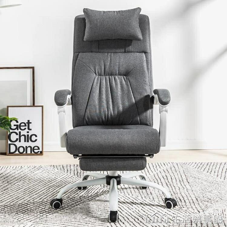 八九間電腦椅老板椅辦公椅子靠背可躺書桌電競轉椅凳家用白色簡約 全館牛轉錢坤 新品開好運
