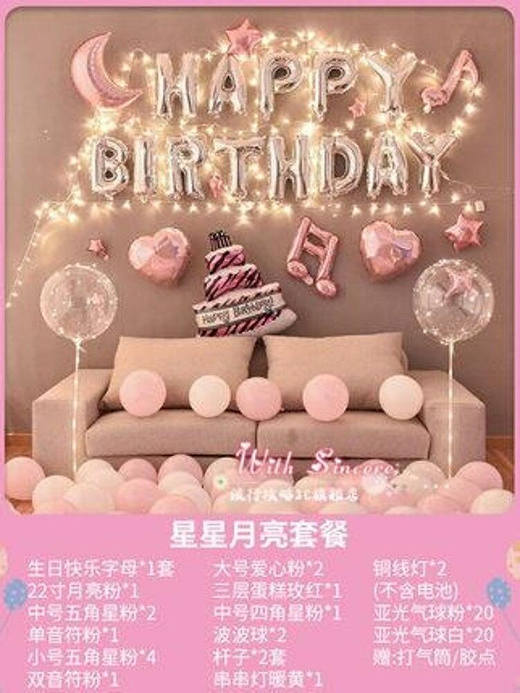 氣球  網紅公主生日布置場景派對趴體裝飾品女孩主題快樂驚喜氣球背景牆 2款
