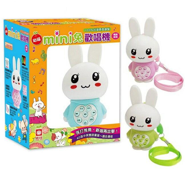 幼福mini兔幼兒歡唱機 【六甲媽咪】