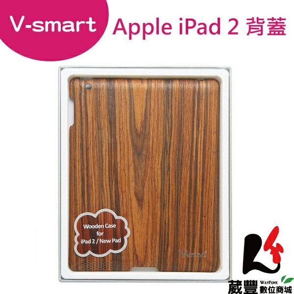 V-Smart-Apple iPad 2 背蓋【葳豐數位商城】