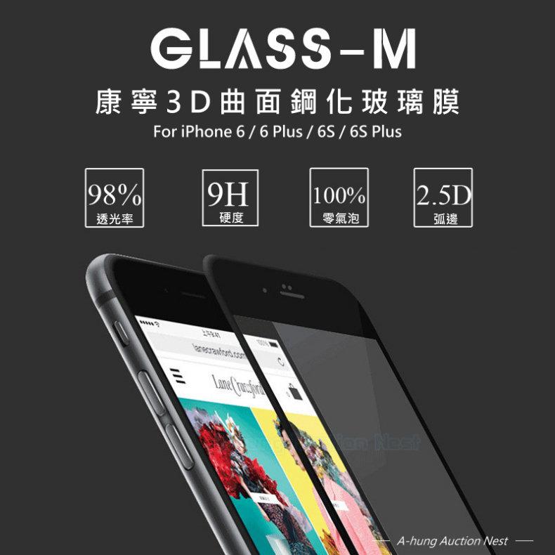 GLASS-M 原廠 3D曲面 滿版全螢幕 iPhone 6 6S Plus 鋼化玻璃保護貼 鋼化玻璃貼 滿板螢幕保護貼