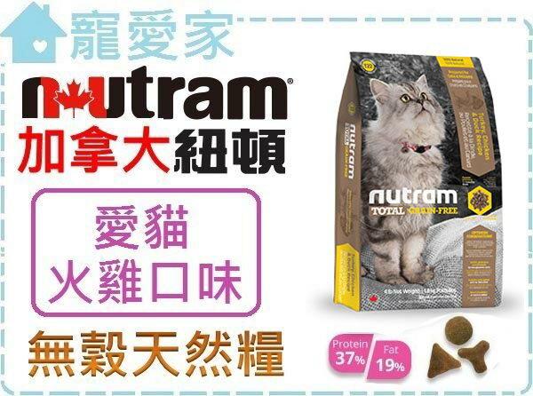 寵愛家寵物生活館:☆寵愛家☆可超取☆Nutram紐頓T22貓無穀火雞1公斤
