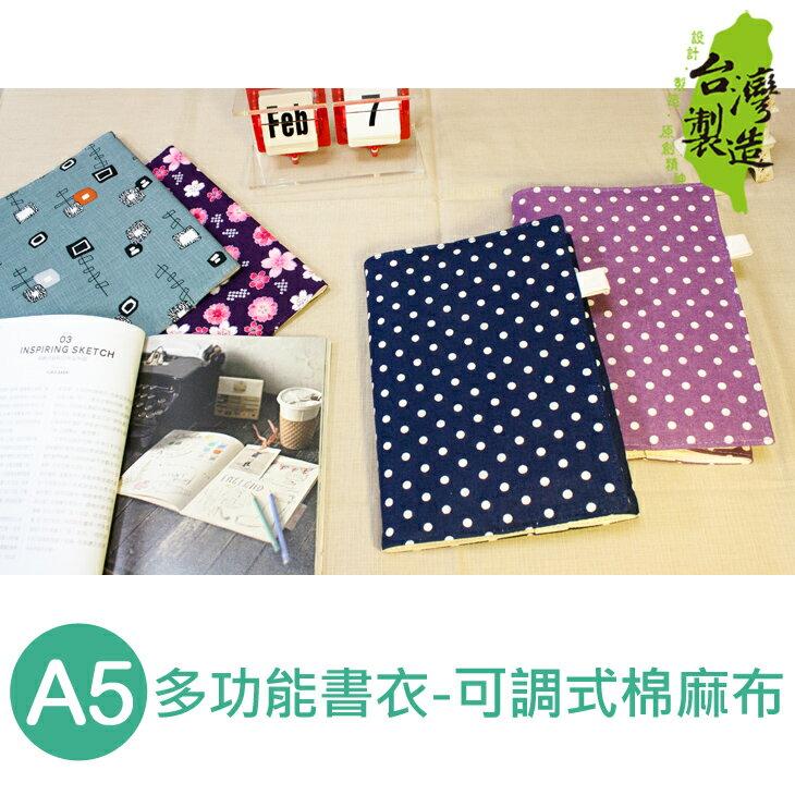 珠友網購限定 SC~02501 A5  25K多 書衣  書皮  書套~可調式棉麻布