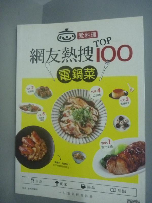 【書寶二手書T1/餐飲_WFJ】愛料理.網友熱搜TOP100電鍋菜_愛料理團隊