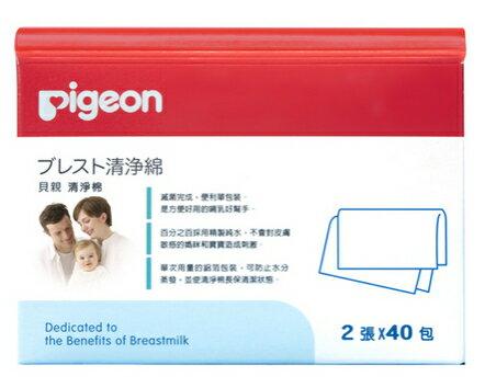 Pigeon貝親 - 清淨棉 40包 (每包2張) 0