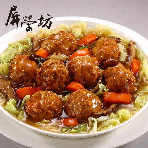 屏榮坊:【屏榮坊】旺新年年菜-鴻福獅子頭