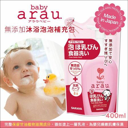✿蟲寶寶✿【日本SARAYA】媽咪愛用品推薦~日本原裝天然安心ArauBaby無添加沐浴泡泡補充包400mL