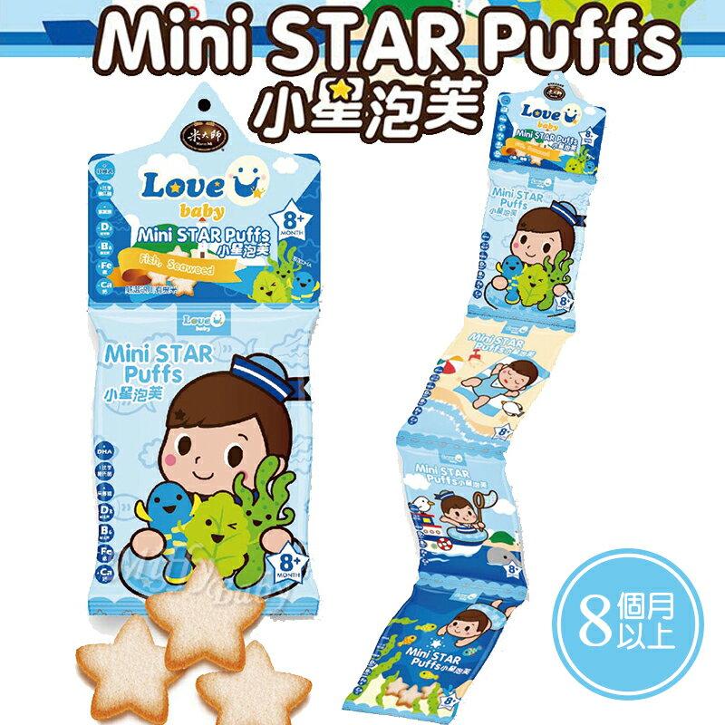 【米大師 MasterMi】LOVE U baby- 小星泡芙(小魚海帶) 星星餅乾-MiffyBaby